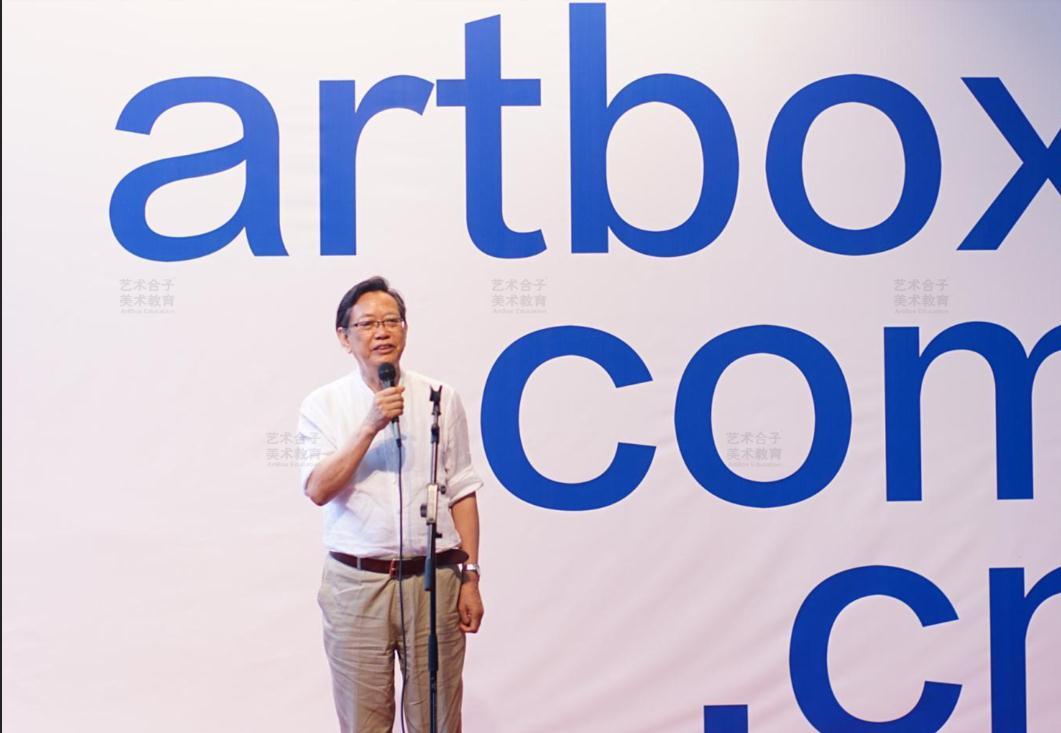 2016年艺术合子美术年展上海市图书馆开幕式开幕词王维新先生